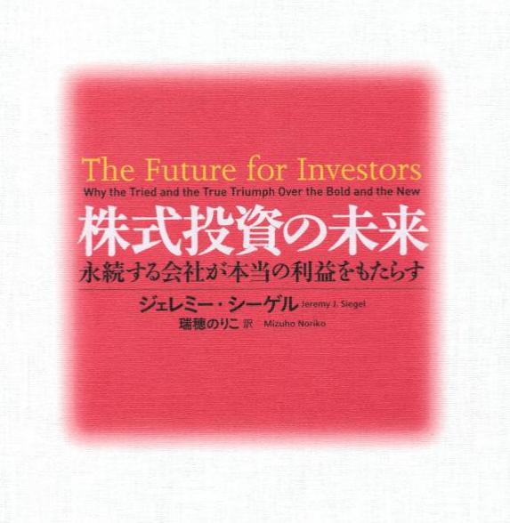 長期投資名著